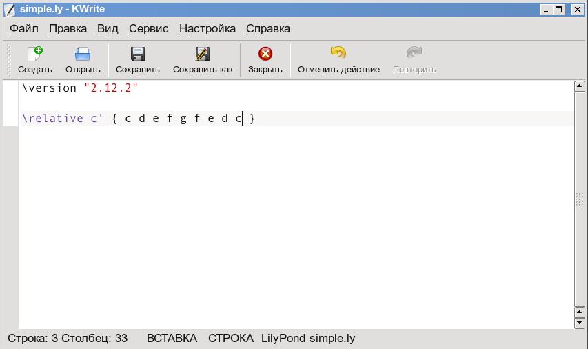 Простейшая программа LilyPond в KWrite