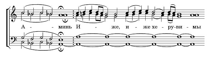 Херувимская песнь, старинного напева